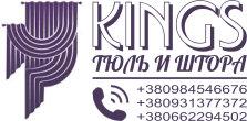 Интернет магазин тюль и штора Kings 7 км Одесса